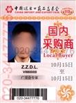 2013年广交会第三期国内采购证办理流程