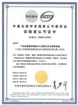 仪器计量校准(实验室通过国家认可资质)