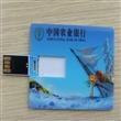 优质批卡片U盘 免费设计定制图案 银行卡片16g U盘 创意赠礼u盘
