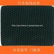 广州康箔斯工厂供应汽车改装翻新收缩皮革