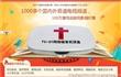 福音机顶盒 圣经讲道网络机顶盒 圣经播放器 网络无线机顶盒子
