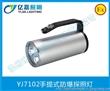 YJ7101手提式防爆探照灯 适用场所: