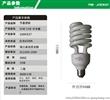 厂家直销节惠三基色中半螺节能灯 E2740W螺旋节能灯