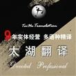 江阴印刷英语翻译 首选太湖翻译有限公司