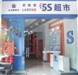 实验室5S超市加盟合作