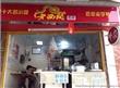 广州老西关牛杂加盟优势