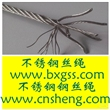 宜春14mm不锈钢丝绳,7*19不锈钢丝绳,宝云不锈钢丝绳