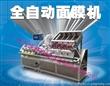 广州全自动面膜机.面膜一体机.面膜灌装机.面膜封口机
