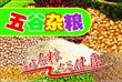 广州扬光五谷杂粮磨坊养生坊的固元膏加盟怎么样