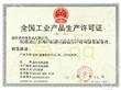 鸡尾酒厂家爱菲堡与上海鸡尾酒代工翔都实业达成战略合作伙伴