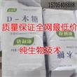 食品级木糖厂家批发供应 无糖食品添加剂 全网最低价