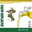 供应优质食用紫苏籽油