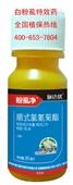 临沂豆角白粉虱杀虫剂 打白粉虱专用药 白粉虱最好的药