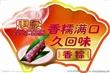 郑州粽子团购