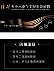 汕头佳华专业水电气工程安装