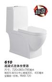佛山佐德厂家直销批发、坐便器/座厕/马桶/陶瓷卫生洁具、佐德ZD-610