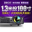 zeco es80 超短焦 商用办公 投影机 投影仪 招商代理