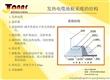 山东家庭安装地暖济南地暖施工设备济南众众电气