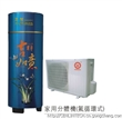 空气能(热泵)热水器