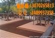 供应广东防水木塑户外地板
