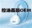 OEM控油面膜|全系列面膜加工|面膜代工厂
