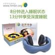 2013治疗失眠新方法好梦伴你睡眠仪只需3分钟