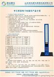 中文屏显电子柱量仪