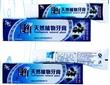 供应150克冬青薄荷三七印象天然植物云南牙膏
