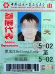 2013广交会门票预订即送参展商名录