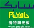 沙伯普特塑胶板材(中国)有限公司
