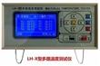 蓝河16路多路温度测试仪 温度计 温度巡检仪,温度检测仪