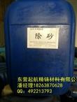山东不锈钢精密铸件专用除砂剂Qhc001