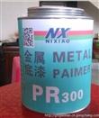 pr300金属底漆