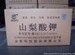 食品防腐剂 山梨酸钾(球状)