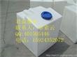 方形加药箱200L方形储罐