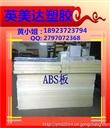 ABS板切割.深圳市厂家直销ABS板材,ABS板可零切割
