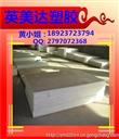 德国进口防静电ABS板材棒材 透明ABS板、耐酸碱适用高温度的塑胶材料