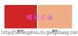 明洲实业环保颜料 P.O.36 永固橙 HL 颜料橙36 耐晒橙