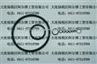 中国辽宁大连保税区阿尔博工贸有限公司专业生产硅橡胶工业产品