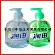 洗手液免水洗个人护理用品