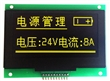 2.7寸1325黄字OLED显示模组128x64