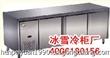 060204标准型卧式(三门)厨房工作台-厨房冷柜 酒店冰柜