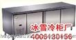 060302系列 经济型卧式(三门)厨房工作台-厨房冷柜