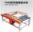THM系列海绵吸水机