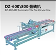 DZ-600/800叠砖机