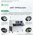 凯泰KT-2800系列跳线卧式插件机