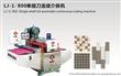 LJ-1/800单组刀连续介砖机