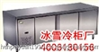 060306系列 豪华型卧式(三门)厨房工作台-厨房冷柜