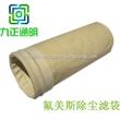 选择氟美斯除尘布袋生产厂家,首选通明除尘