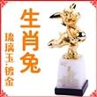 十二生肖系列之开心兔 收藏纪念品 招商代理 宗教圣物